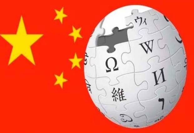 China tendrá su propia Wikipedia